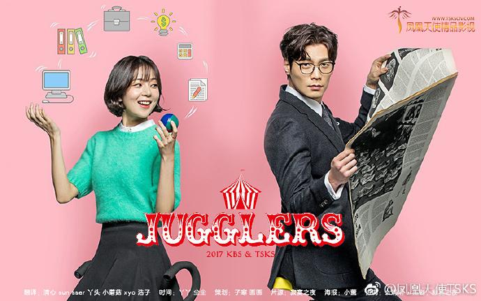 韩剧《Jugglers》720P中字下载 [连载至/1-16集大结局]