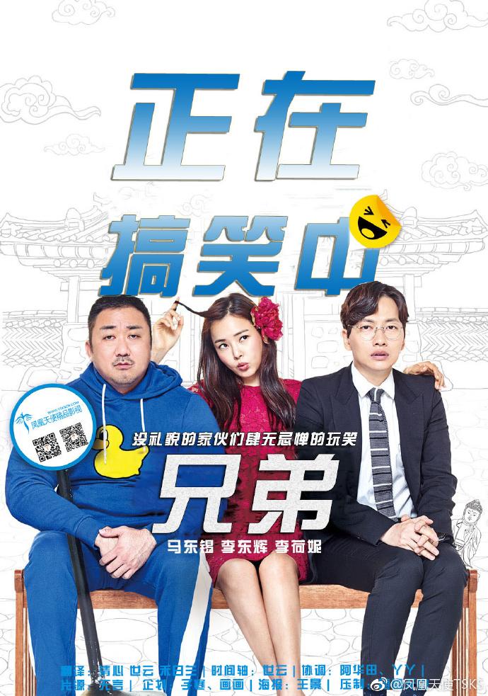 韩国电影《兄弟》1080P韩语中字下载