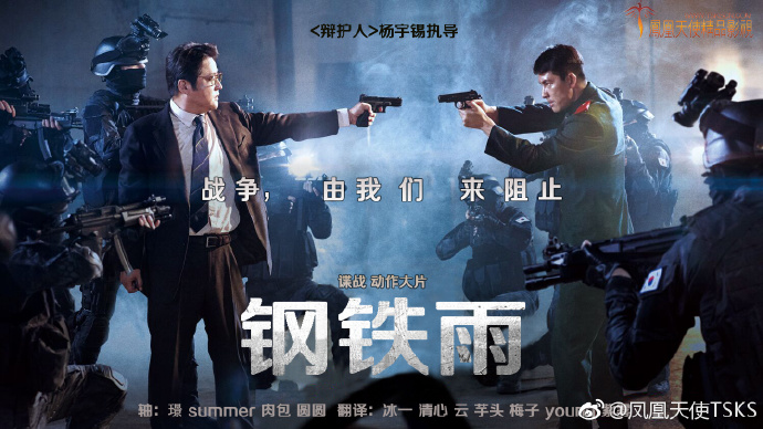 韓國電影《鐵雨/鋼鐵雨》1080P韓語中字下載