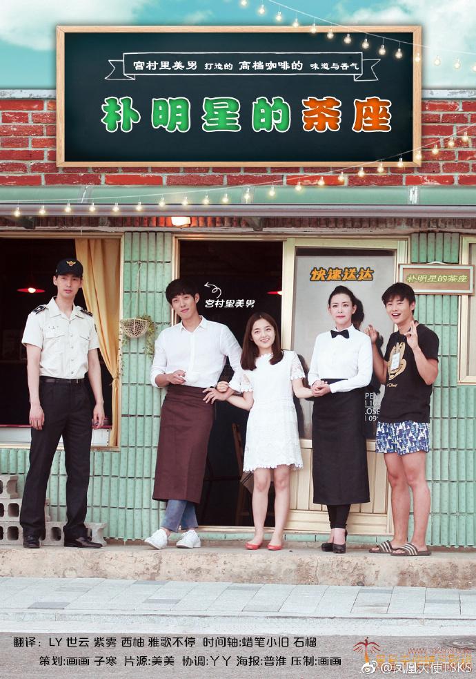 韓國電影《樸明星的茶座/星巴·克》1080P韓語中字下載