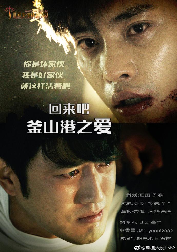 韓國電影《回來吧,釜山港之愛》1080P韓語中字下載
