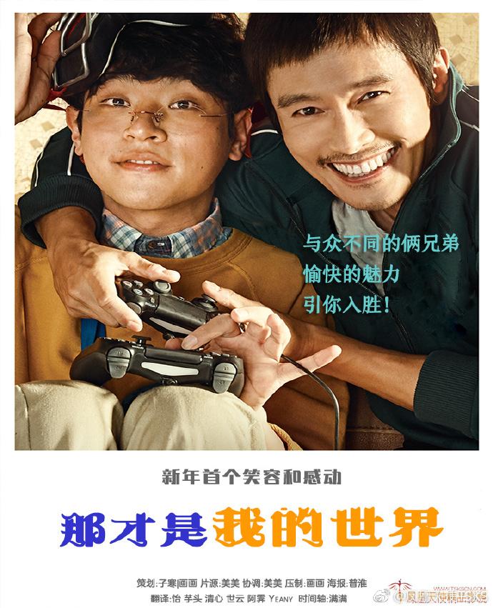 韓國電影《那才是我的世界》720P韓語中字下載