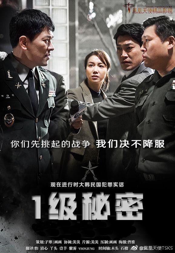 韓國電影《1級機密》720P韓語中字下載