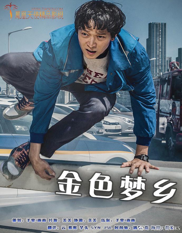 韓國電影《金色夢鄉》720P韓語中字下載