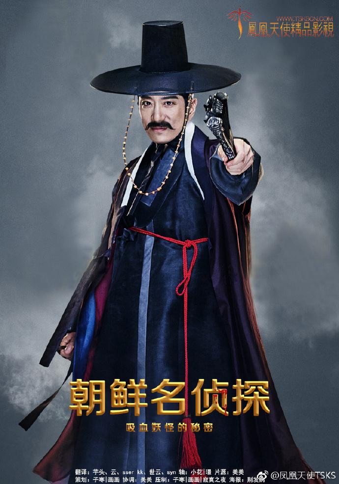 韓國電影《朝鮮名偵探:吸血怪魔的秘密》720P韓語中字下載