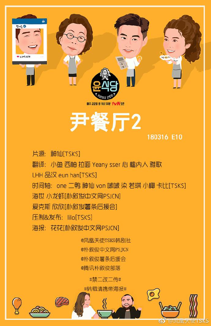 180316 tvN 尹餐厅/尹食堂2 E10 中字