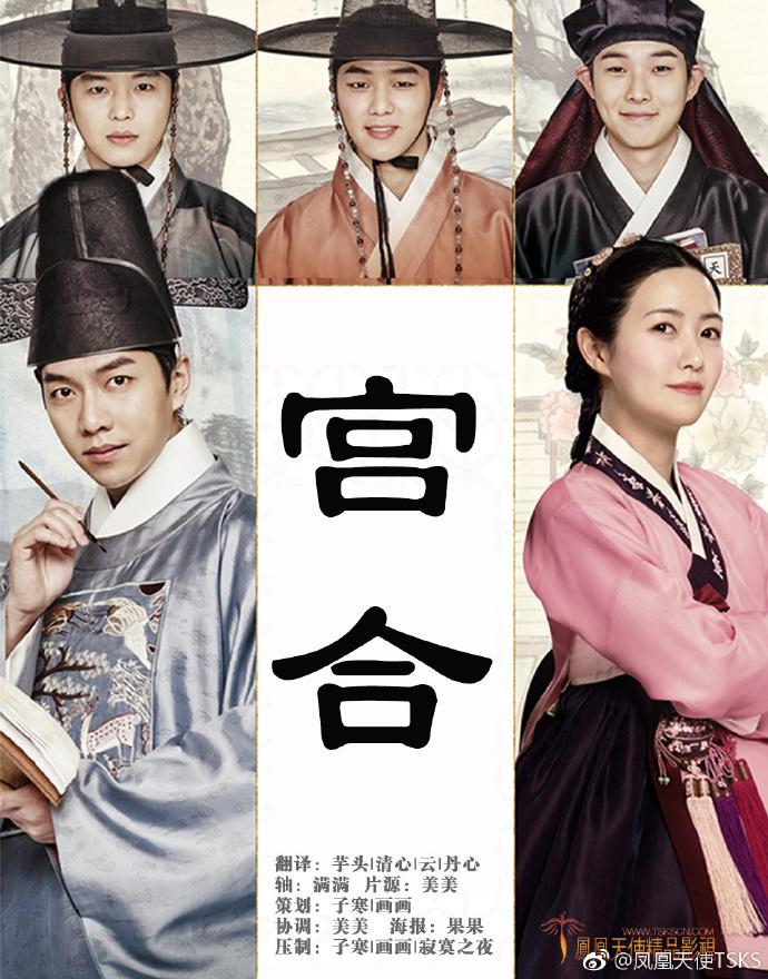 韓國電影《宮合》李昇基