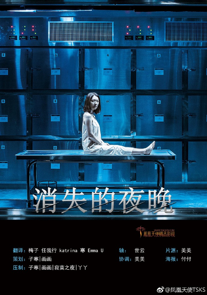 韩国电影《消失的夜晚》1080P韩语中字下载