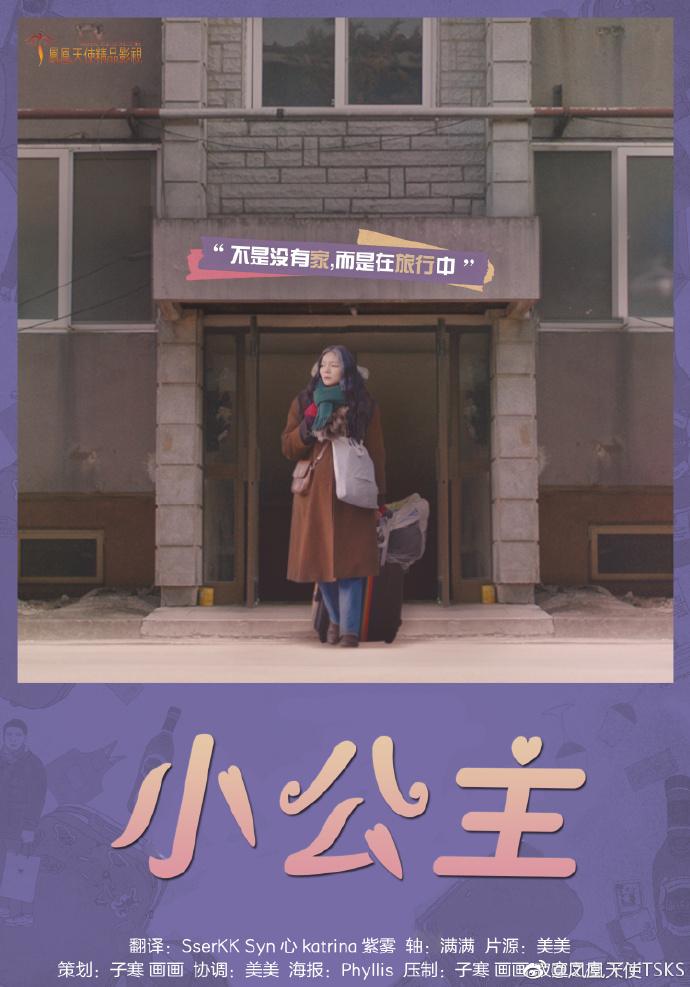韩国电影《小公主》1080P韩语中字下载