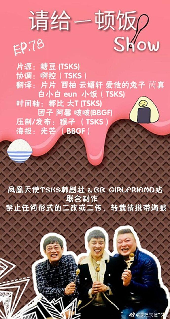 180418 JTBC 請給一頓飯show E78 中字
