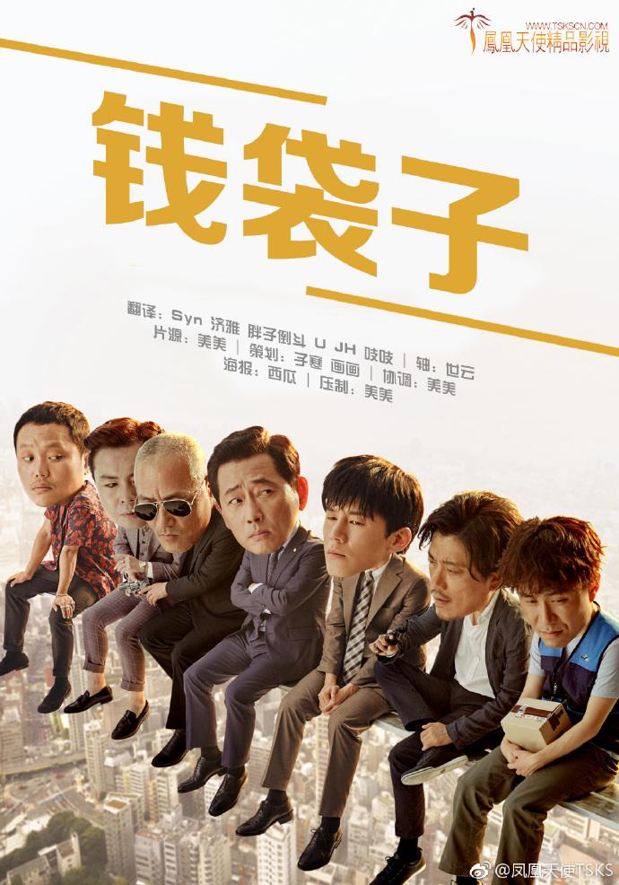 韩国电影《钱袋子》1080P韩语中字下载