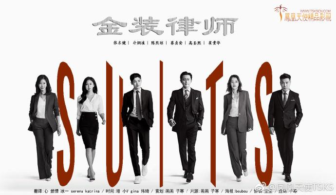 韩剧《金装律师 suits》高清中字下载 [1-16集大结局]