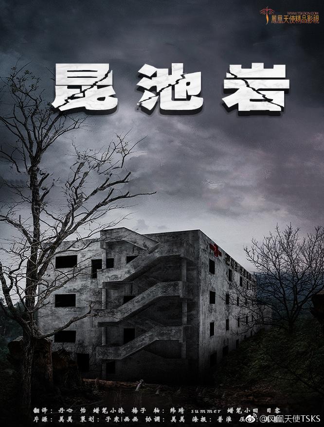 韓國電影《昆池巖》1080P韓語中字下載