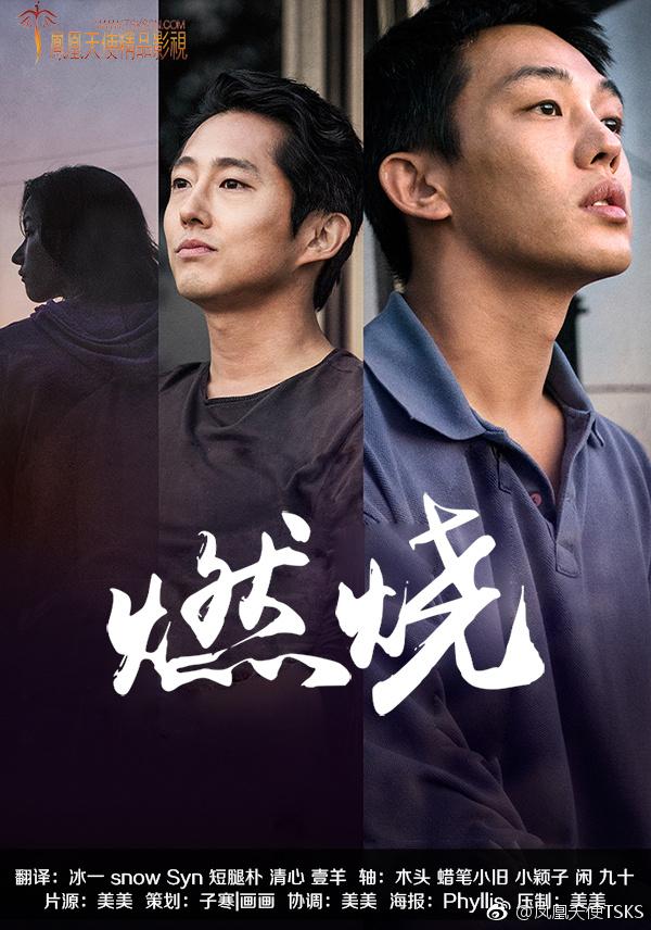 韩国电影《燃烧》韩语中字高清下载