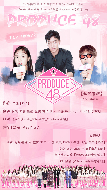 180622 produce48 E02 中字