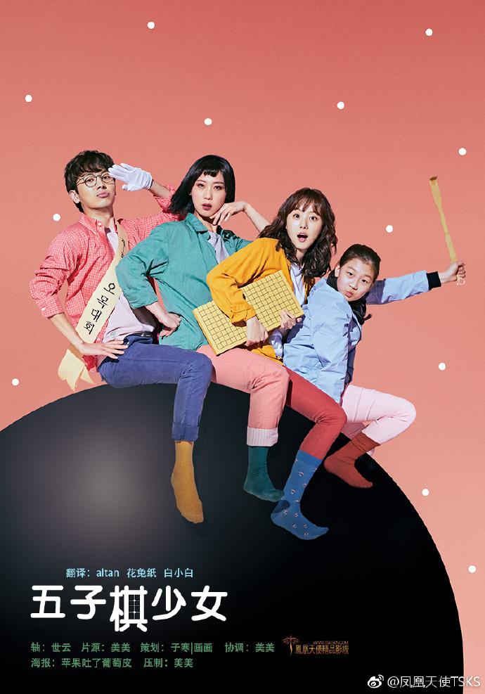 韩国电影《五子棋少女》韩语中字高清下载