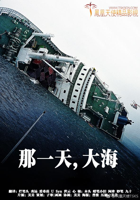 韩国电影《那天,大海》韩语中字高清下载