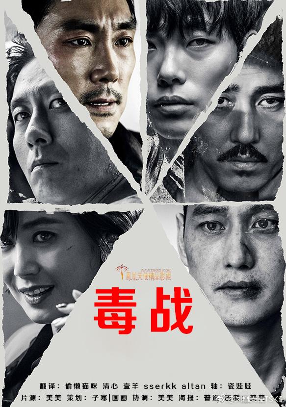 韩国电影《毒战》韩语中字高清下载