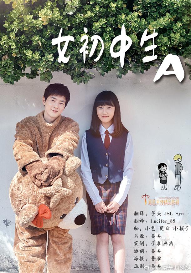 韩国电影《女初中生A》韩语中字高清下载
