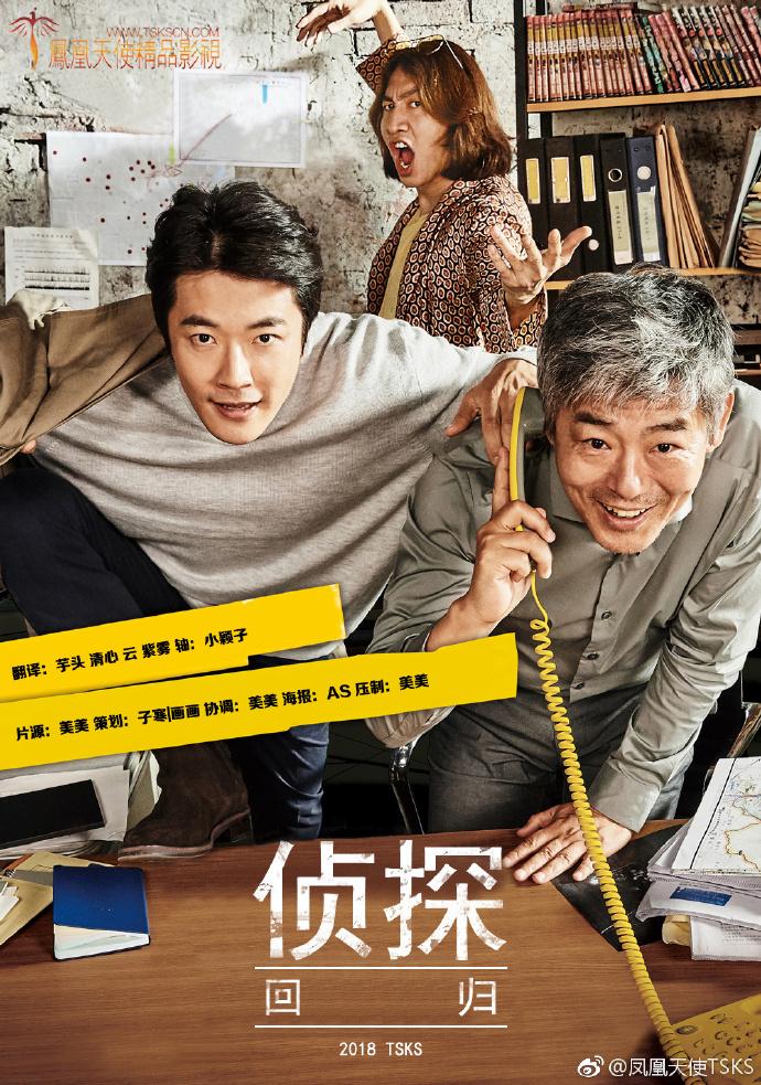 韩国电影《侦探:回归》韩语中字高清下载