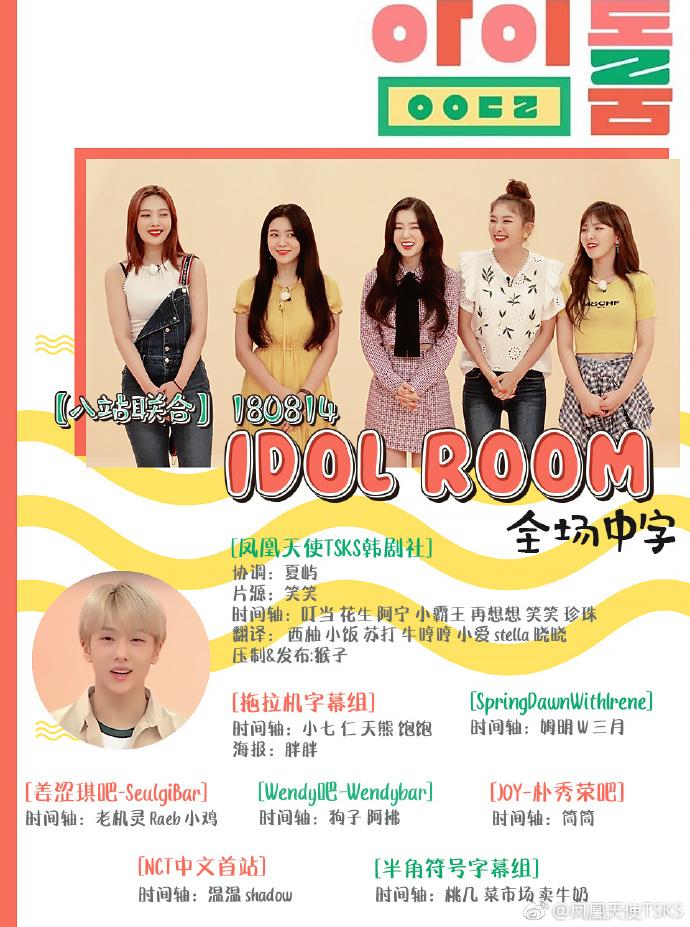 180814 Idol Room E15 中字