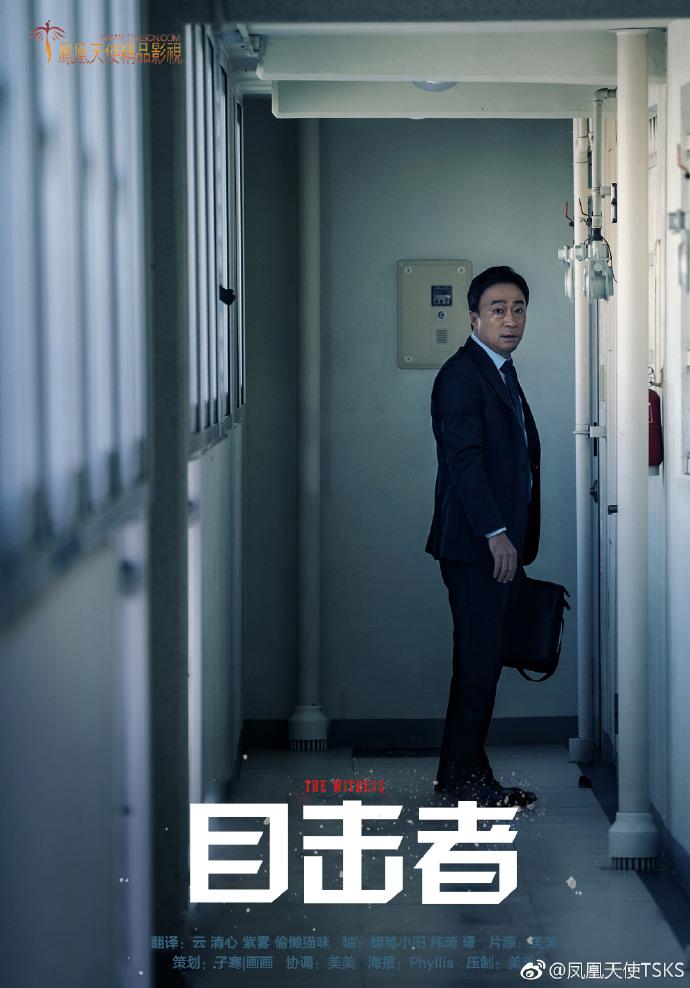 韩国电影 《目击者》韩语中字下载