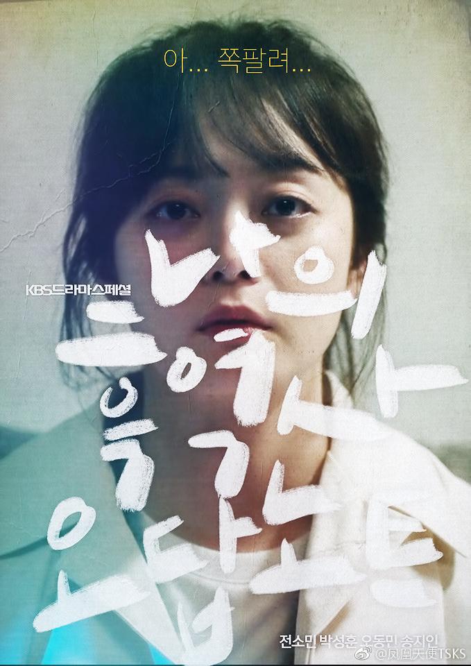 KBS獨幕劇《我的黑歷史 誤答筆記》韓語中字 [全一集]