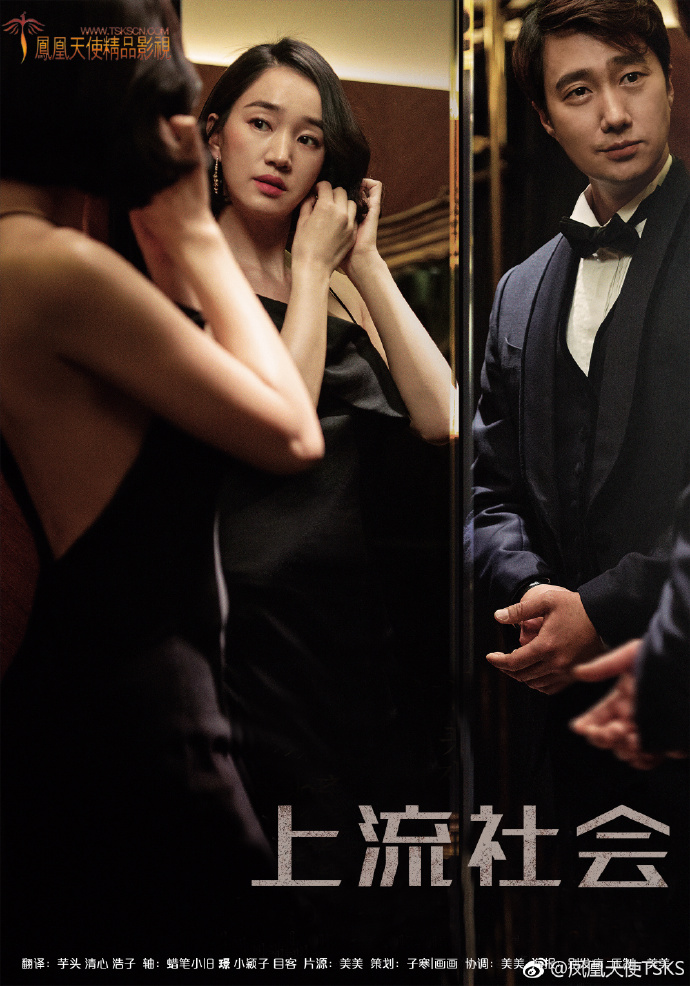 韓國電影 《上流社會》韓語中字下載