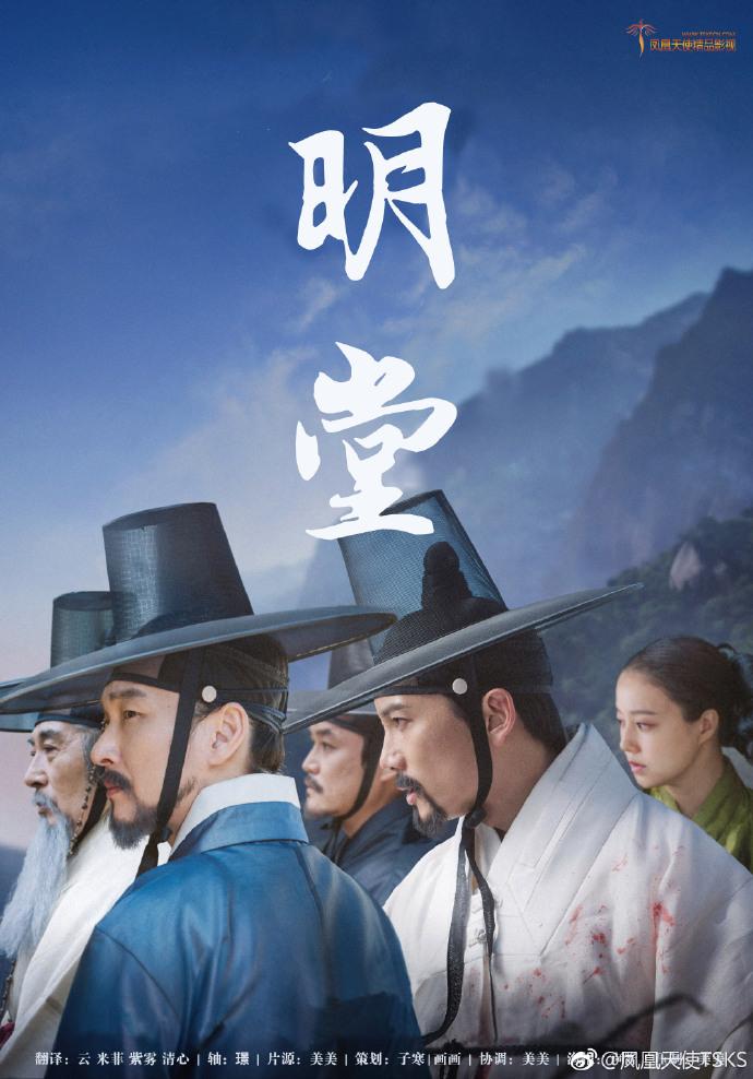 韩国电影 《明堂》韩语中字下载