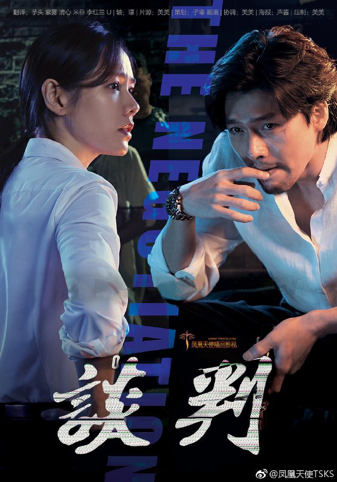 韩国电影 《谈判》韩语中字下载