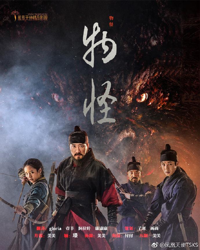 韩国电影 《物怪》韩语中字下载