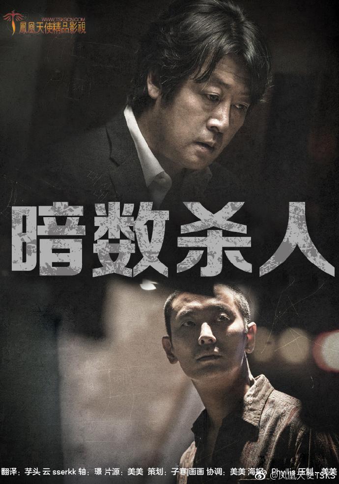 韓國電影《暗數殺人》韓語中字下載