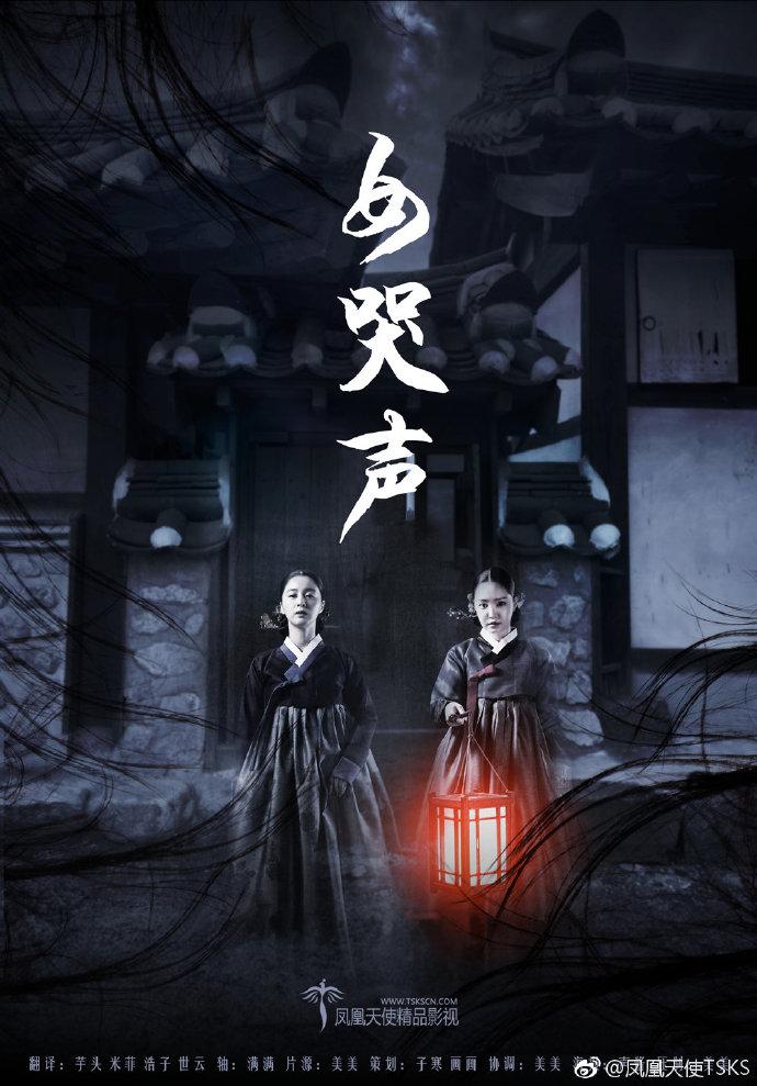 韩国电影《女哭声》韩语中字下载
