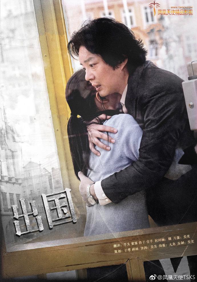 韓國電影《出國》韓語中字下載