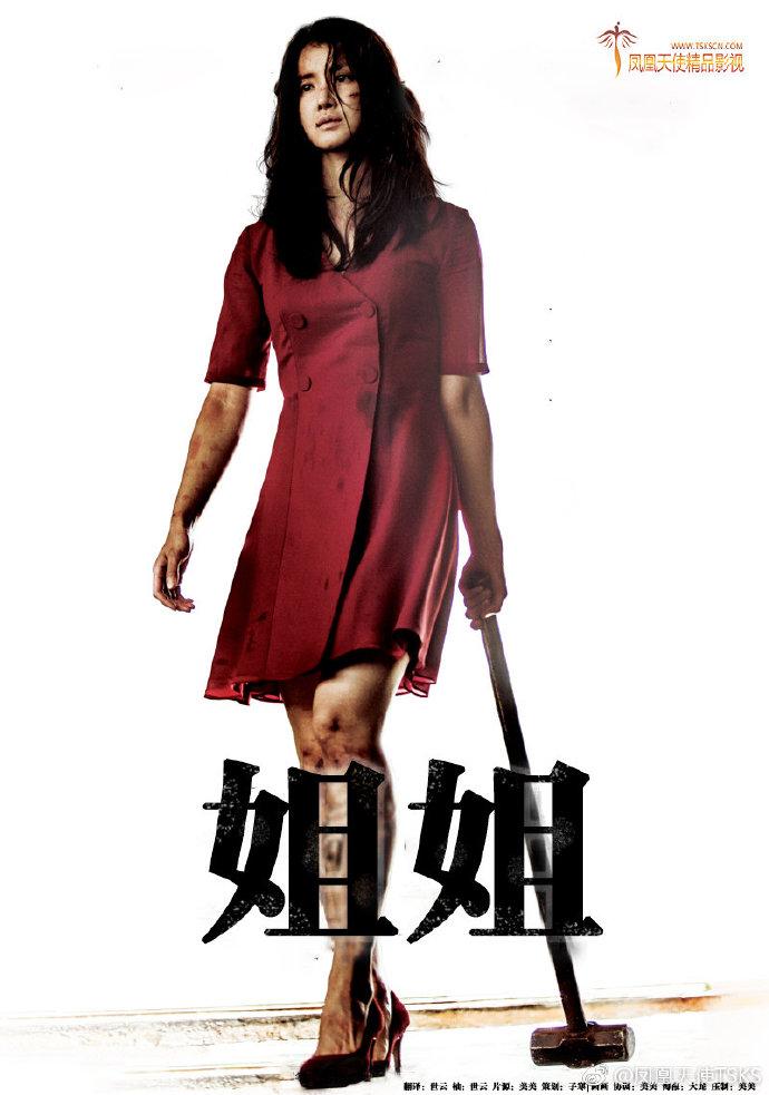 韓國電影《姐姐》韓語中字下載