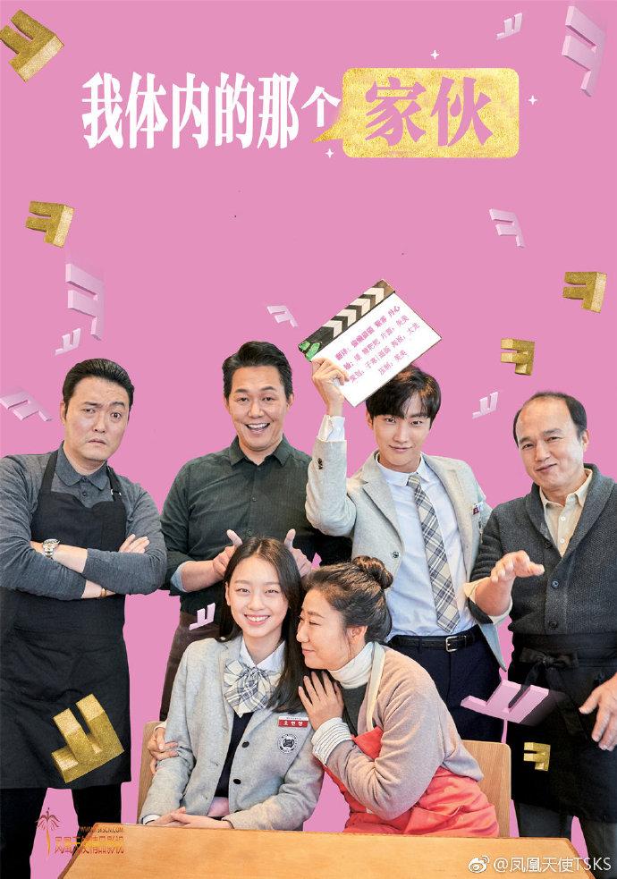 韓國電影《我體內的那個傢伙》韓語中字下載