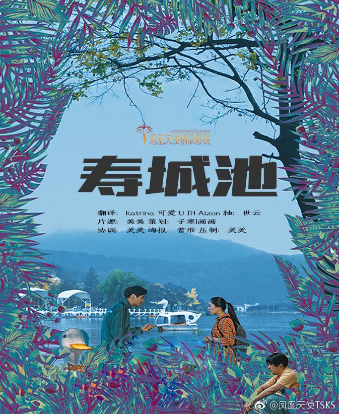 韓國電影《壽城池》720P韓語中字下載