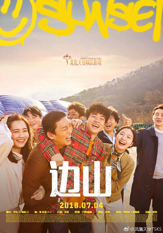 韓國電影《邊山》韓語中字高畫質下載
