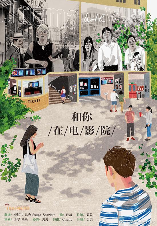 韓國電影 《和你在電影院》韓語中字下載