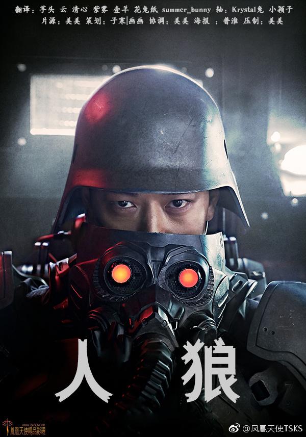 韩国电影 《人狼》韩语中字下载