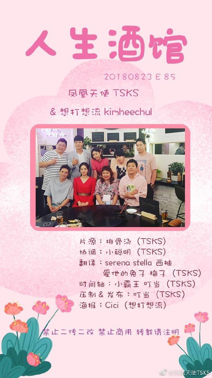180823 tvN 人生酒館 E85 全場中字