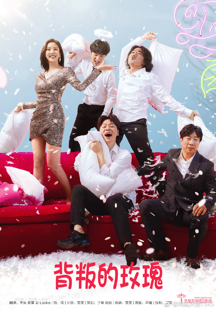 韓國電影《背叛的玫瑰》韓語中字下載