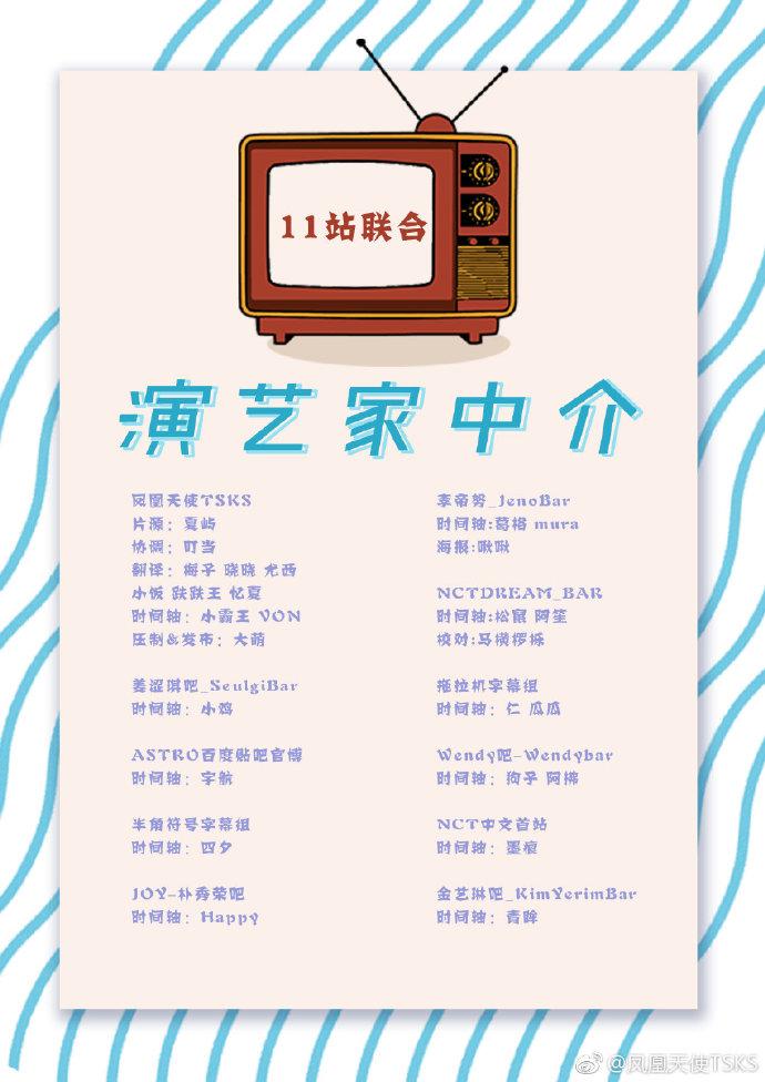 181130 KBS 演艺家中介 全场中字