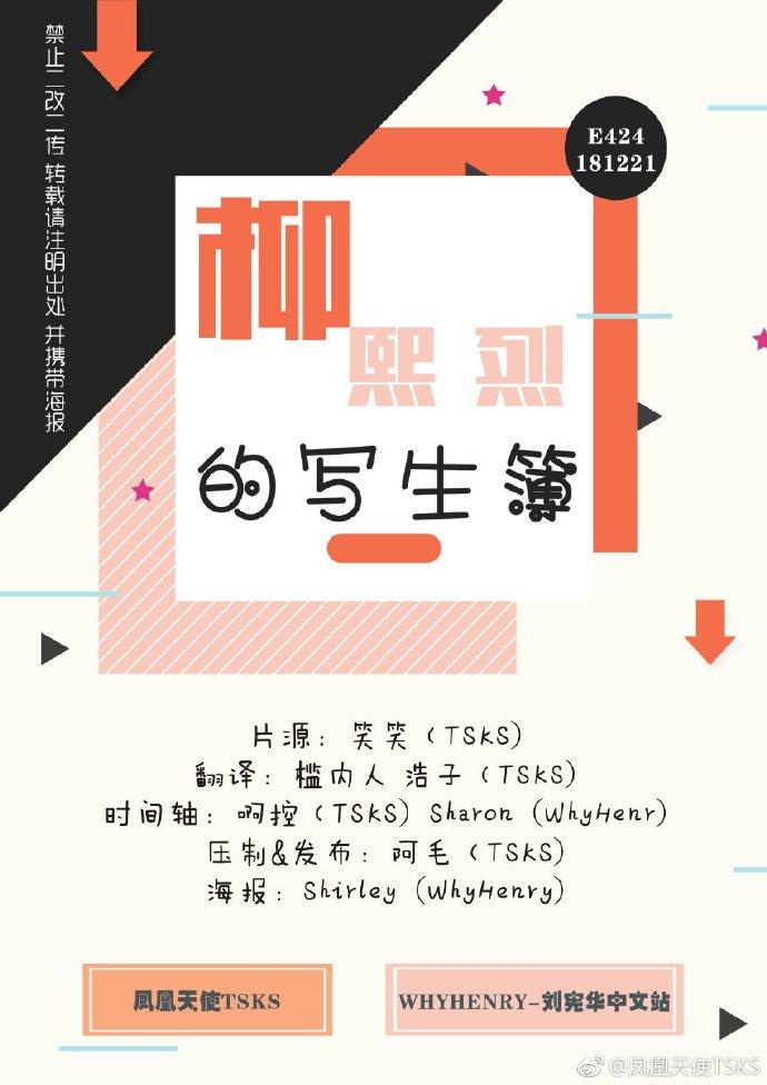 181222 柳熙烈的sketchbook E424 中字