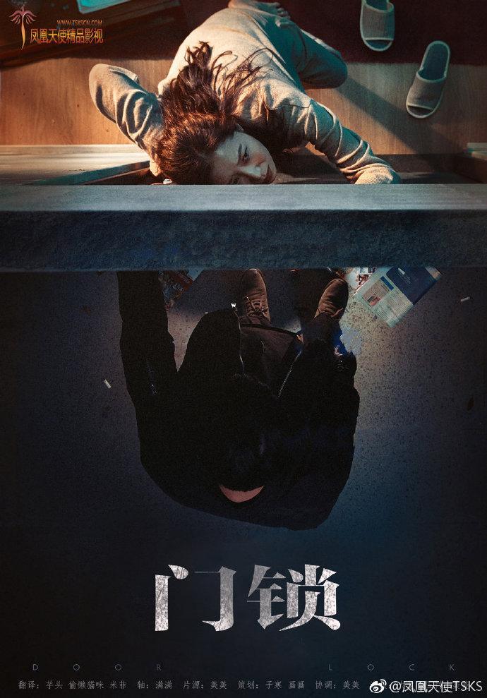 韓國電影《門鎖》韓語中字下載