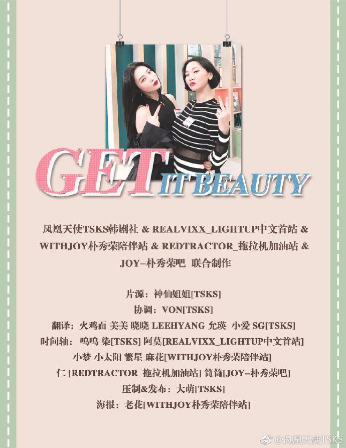 190412 Get it beauty 2019 E08 中字