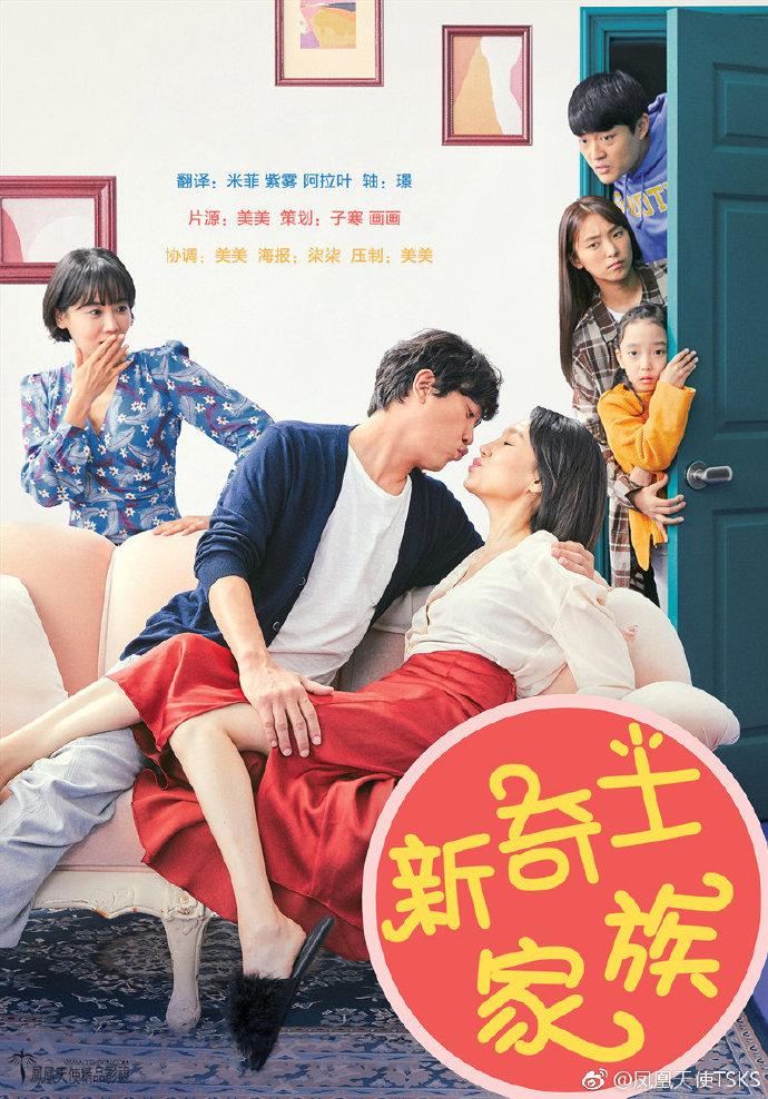 韩国电影《新奇士家族》韩语中字下载