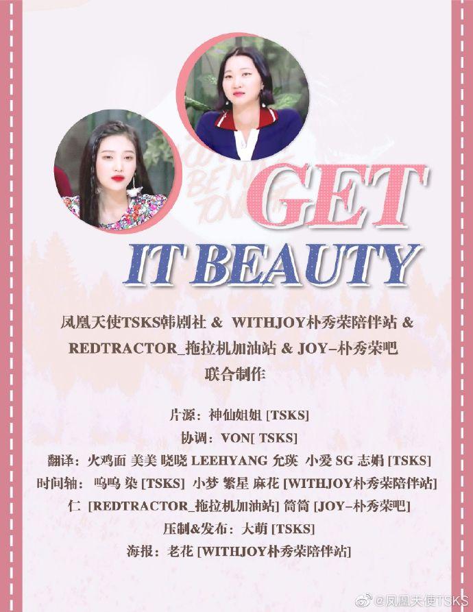 190419 Get it beauty 2019 E09 中字