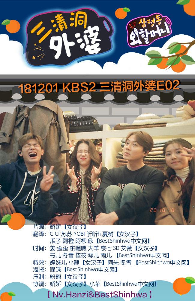 181201 KBS 三清洞外婆 E02 中字