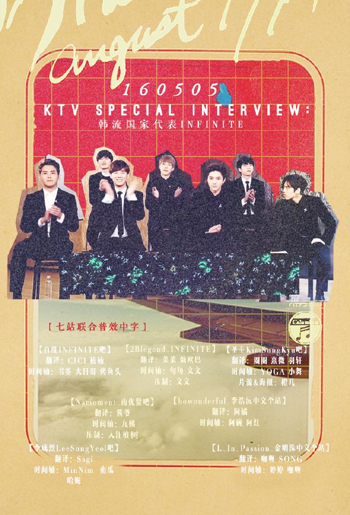 160505 KTV Special Interview INFINITE 中字